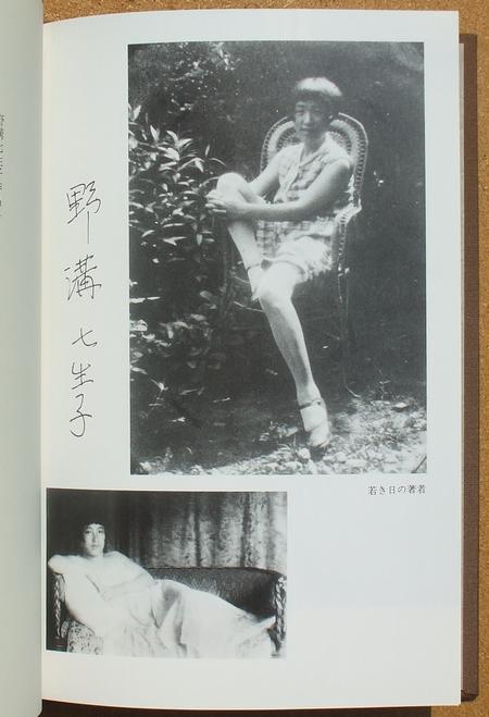 野溝七生子作品集 04