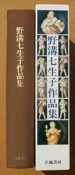 野溝七生子作品集 02