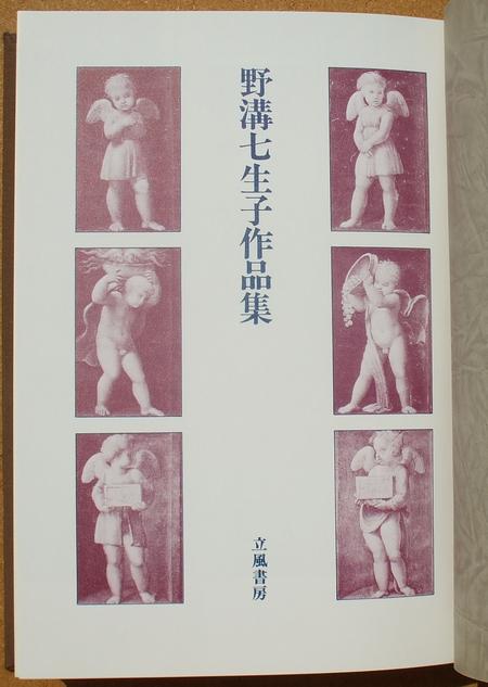野溝七生子作品集 03