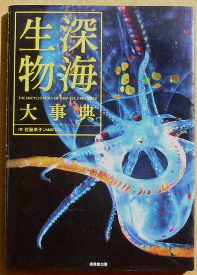 深海生物大事典 01