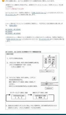 シャープ製エアコンのタイマー解除方法1