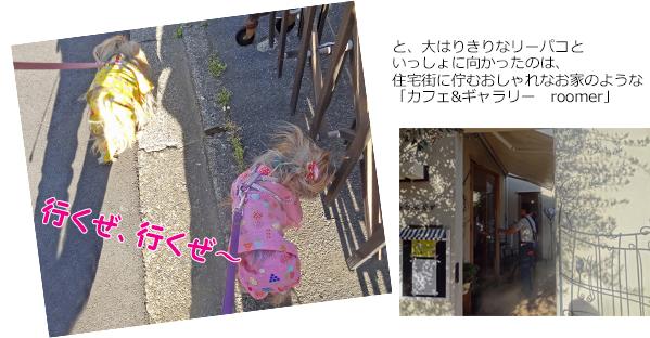 カフェ&ギャラリーroomer201806