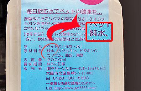 ④水素水発生器ジームスシルキー7(純水だった!)
