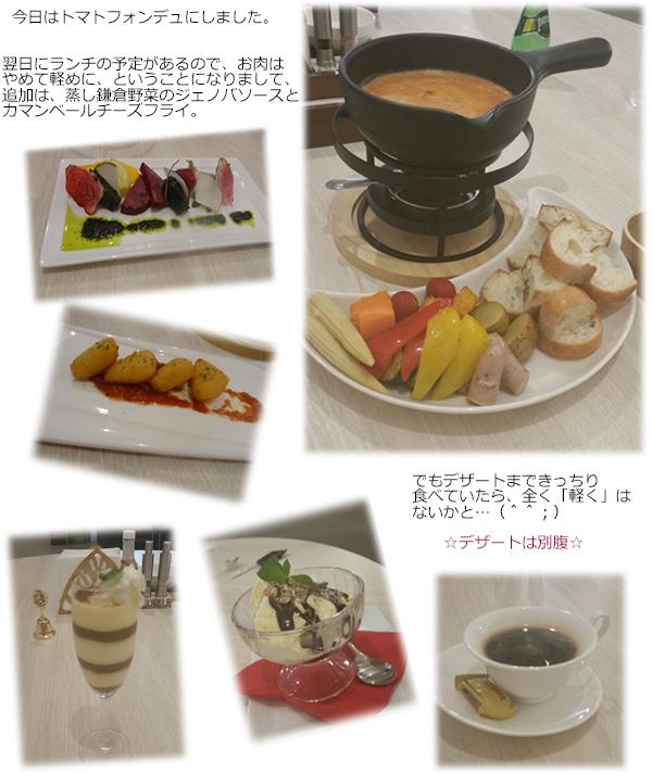 ⑤トマトフォンデュ