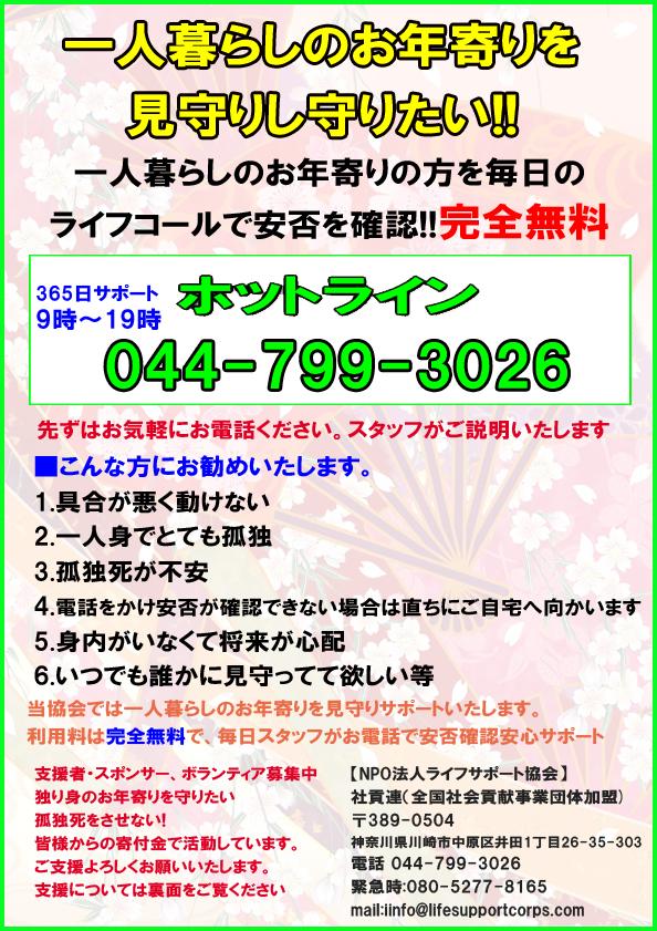 NPO団体POP神奈川用のコピー