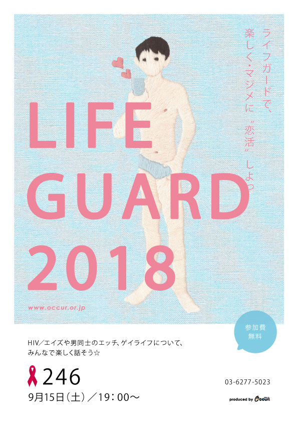 2018-shibuya-246