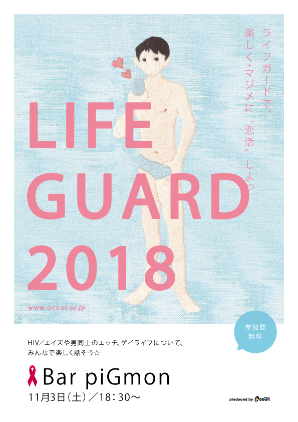 2018-shizuoka-barpiGmon