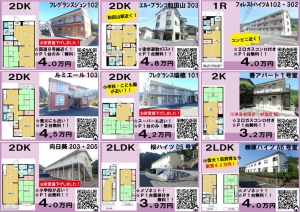 4万円台9個並べたやつblog
