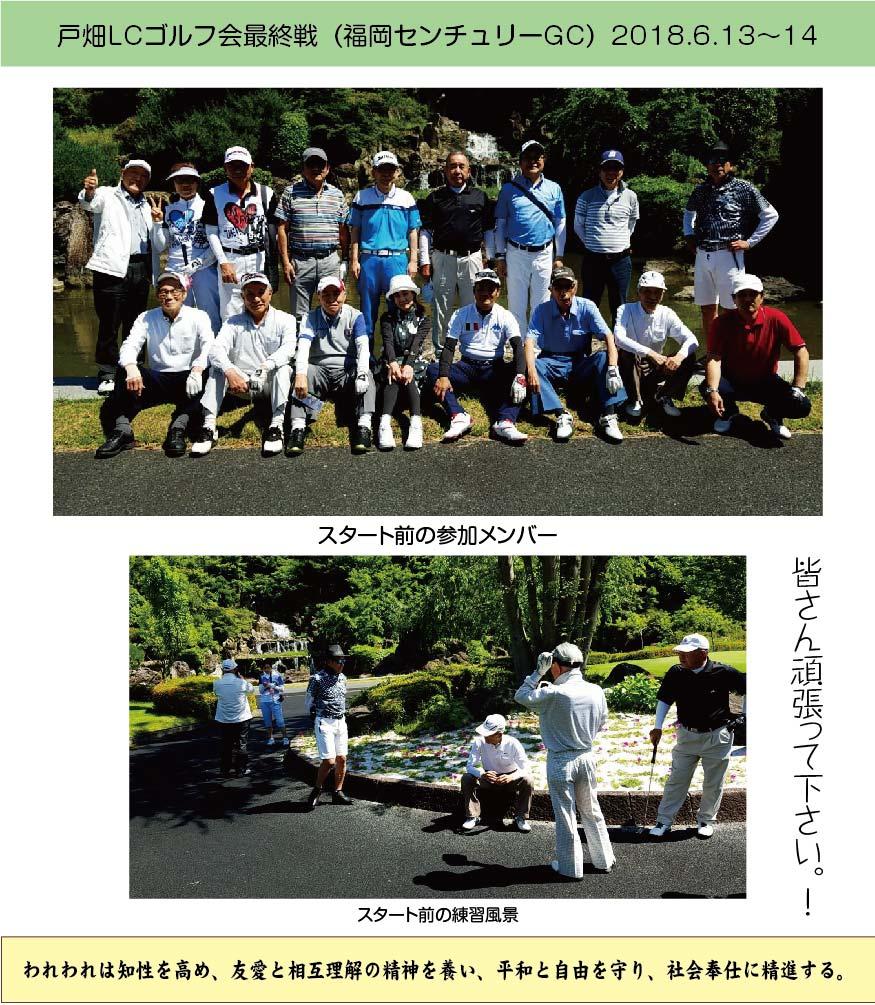 戸畑LCゴルフ会最終戦