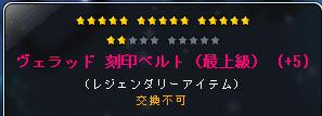 ベルト☆17