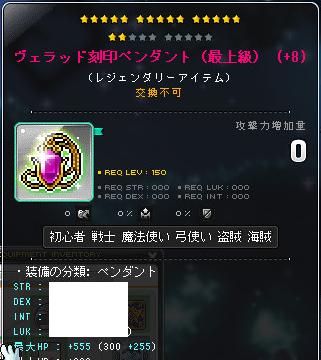 ペンダント1☆17