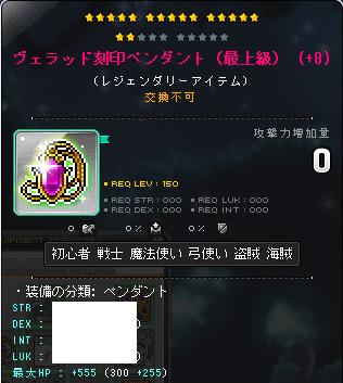 ペンダント2☆17
