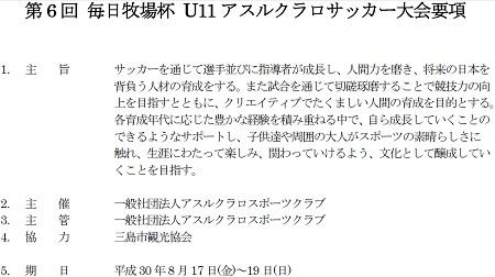 8.17(金)~19(日)、5年①