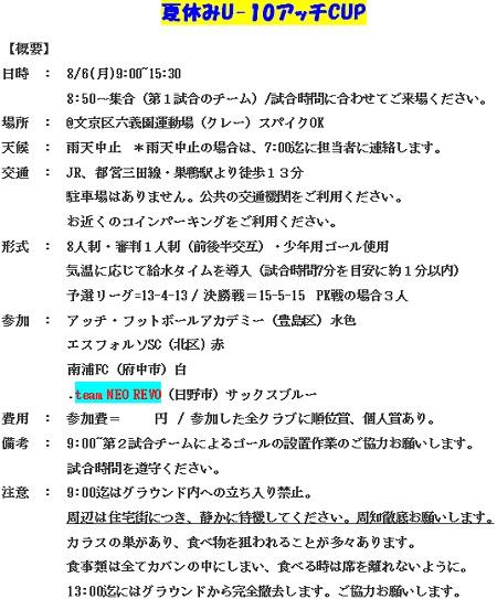 8.6(月)4年、夏休みU-10アッチCUP①
