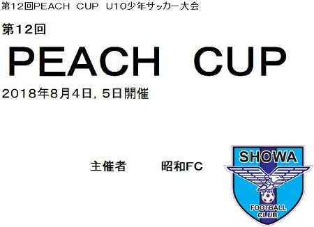 2018ピーチカップ