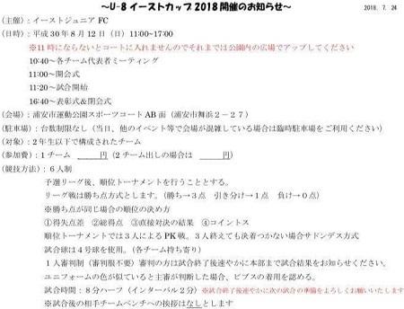 8.12(日)、2年①【ブログ】