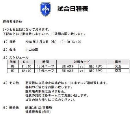 8.3(金)3年TM