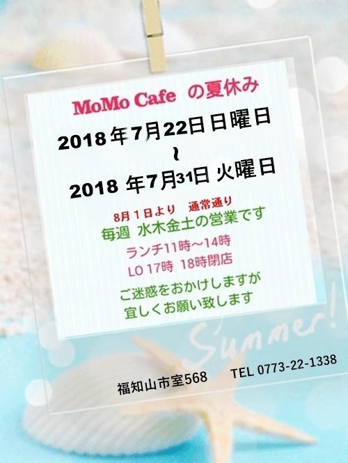 2018・7・22日・お休みのお知らせ