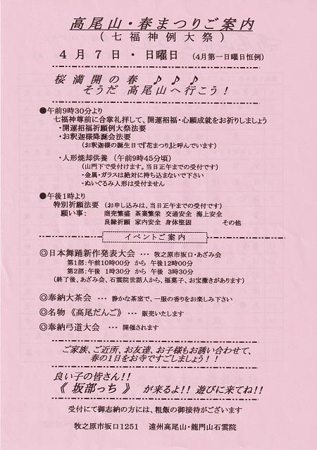 takaoharumaturi-2019-1-450.jpg
