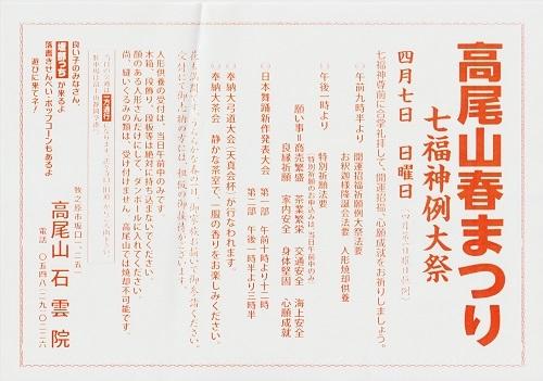 takaoharumaturi-2019-3-500.jpg