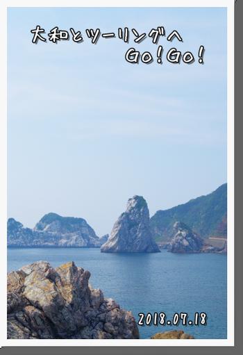 2018年7月18日 白崎海洋公園