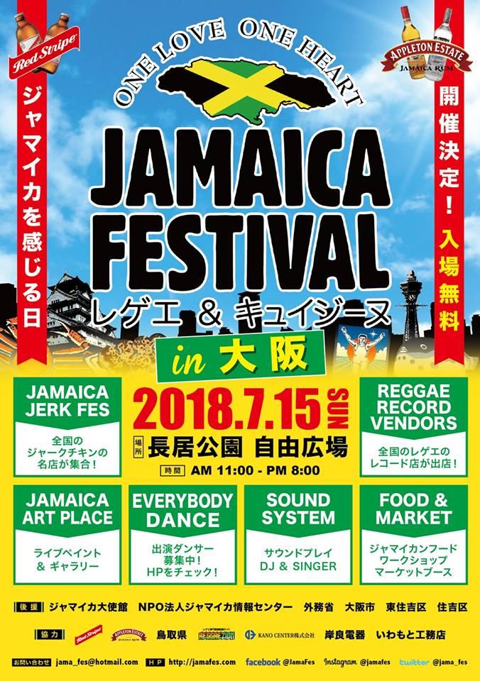 jamaica festival2