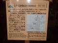 白河小峰城三重櫓説明書き