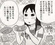 そのままでも食べられるコンビーフなら、生焼けの心配もしなくてよし!