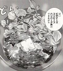 ビギナーズコンビーフハンバーグ丼図