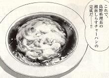 島野料理長の湘南しらすチャーハン図