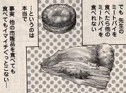 既製品に満足できないほど美味なんて…一度実物のパイを食べてみたいです!