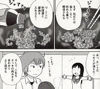 よく炒め、醤油と日本酒で味付けすることで納豆の匂いはかなりましに!