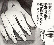 決め手は、料理人の割につめが長く手あれがない手が不自然だったこと…手だけに