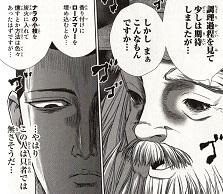 ただのホームレスおじさんと思いきや、かなり料理に詳しく紺田君びっくり!