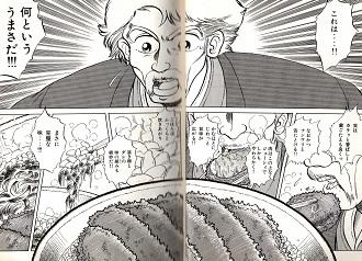 全てにおいて完璧なカツ丼に、味皇は大喜びします
