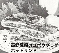高野豆腐のゴボウサラダホットサンド図