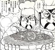 丸井善男特製クルミ入りミートソーススパゲティ図