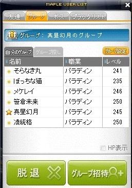 Maple_180620_221906.jpg