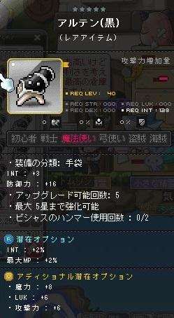 Maple_180628_054216.jpg