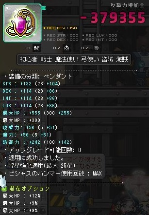 Maple_180801_230231.jpg