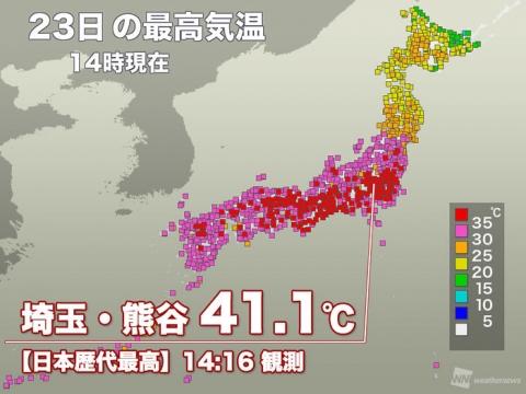 大暑に最高気温の日本新