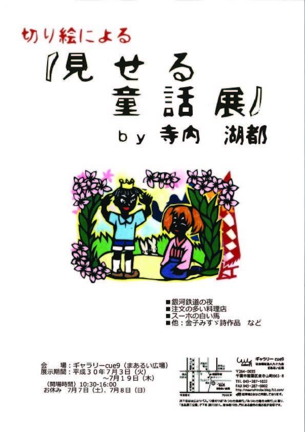 童話展のコピー