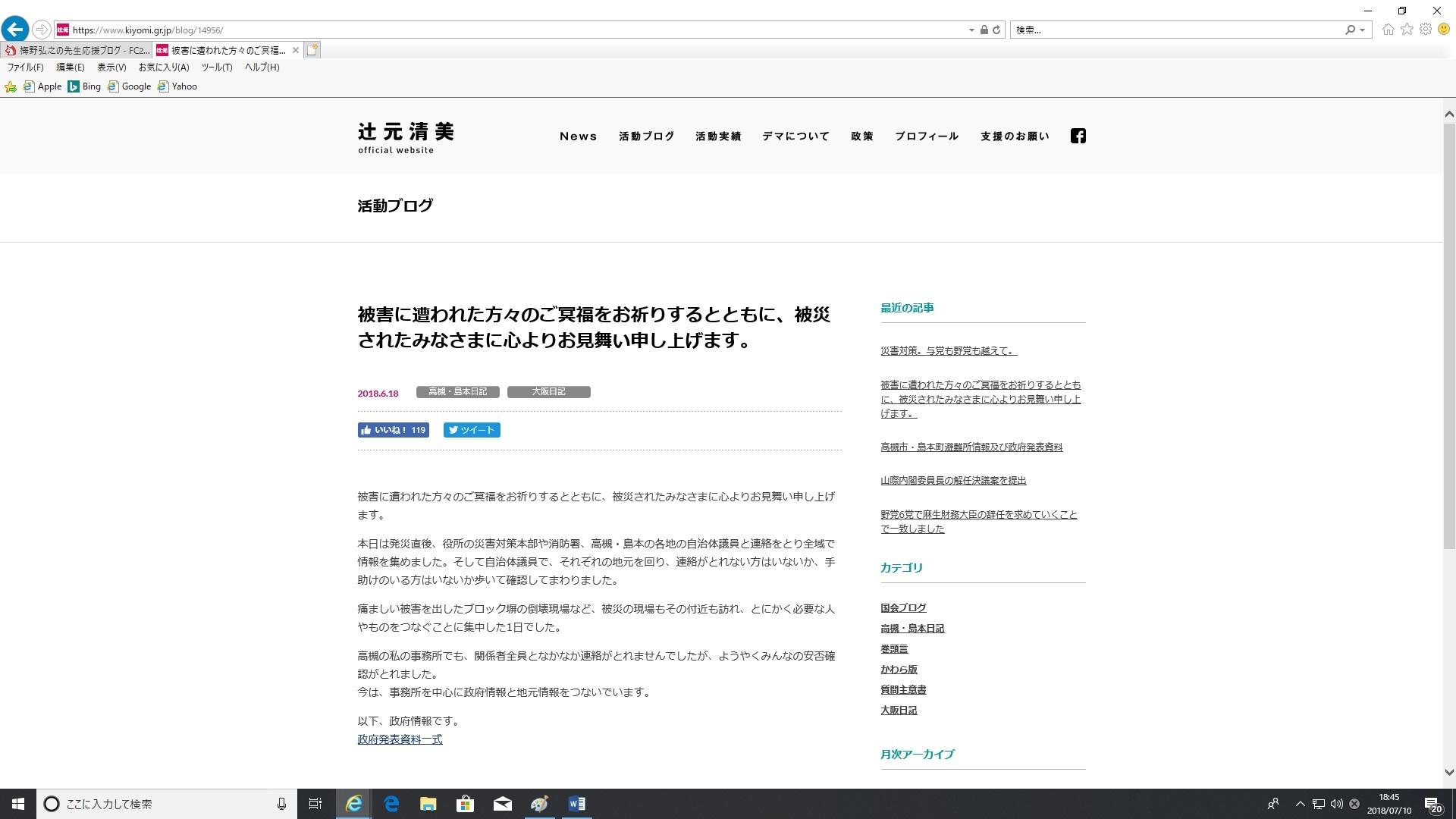 20180710「辻元清美ブログ」01