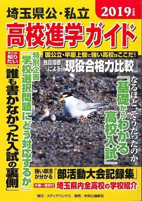 20100727進学ガイド②
