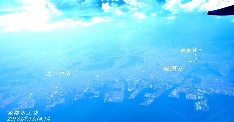 DSC_3632姫路市上空 (750x392)