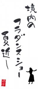 20180503_6ku_ehaiku.jpg