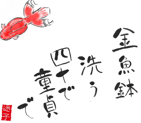 20180513kingyo_ehaiku.jpg