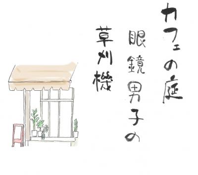 カフェの庭眼鏡男子の草刈機