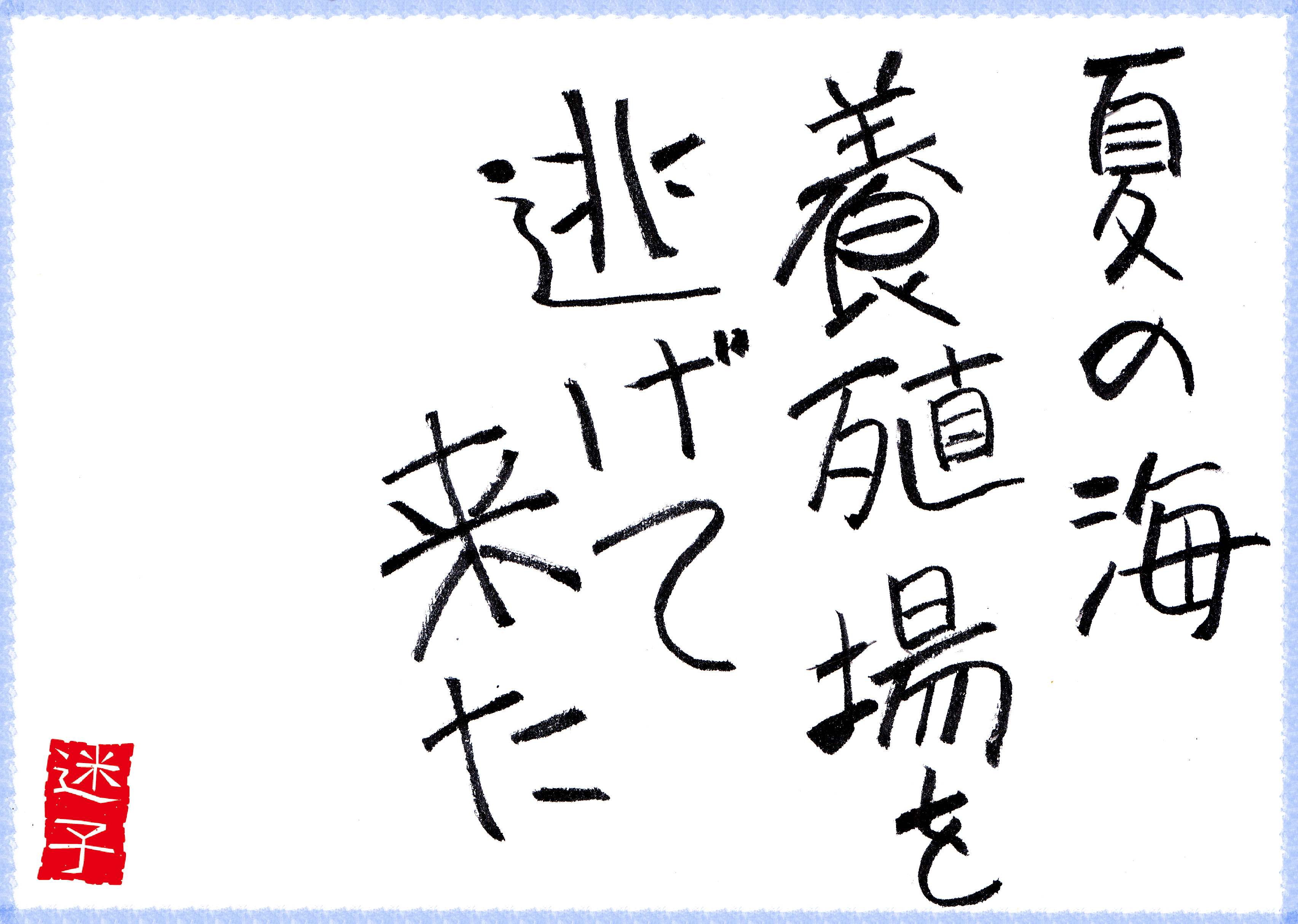 20180803yoshokujo.jpg