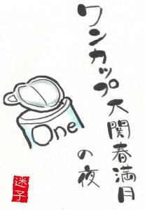 ワンカップ大関春満月の夜